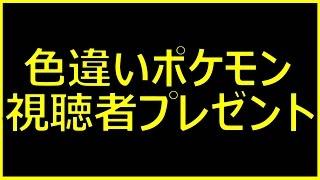 【ポケモンORAS】 厳選した色違いポケモン7匹を視聴者にプレゼント♪ ~Shiny Pokemon~【オタGAMES】