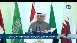 المؤتمر الصحافي لرئيس لجنة تقييم الحوادث في اليمن