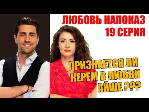 LOVE ON DISPLAY / Afili Ask - Episode 19: IS KEREM ACKNOWLEDGED IN LOVE AICHO ???
