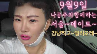 서울녹음끝내고~서울쇼핑~공주랑함께해요♡