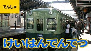 私鉄電車(5)京阪電鉄(京阪電気鉄道):800系/1000系/2200系/2600系/3000系/6000系/8000系/9000系/10000系/23000系/600形 他