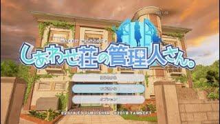 これで、しあわせ荘の管理人さん。終わりです。 しあわせ荘の管理人さん。 https://store.playstation.com/#!/ja-jp/tid=CUSA03555_00.