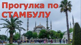 Прогулка по Стамбулу 2018