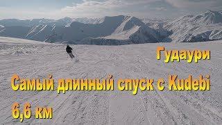 Гудаури самый длинный спуск с горы Кудеби 6,6 км