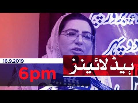Samaa Headlines - 6PM - 16 September 2019