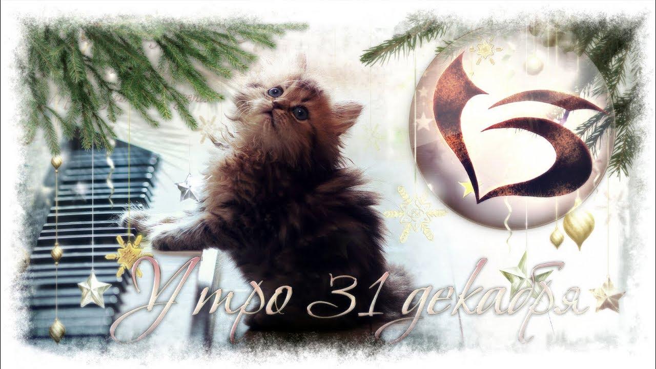 Картинки 31 декабря доброе утро, днем рождения надпись