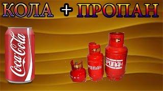 Coca-Cola и Пропан Мощная ракета