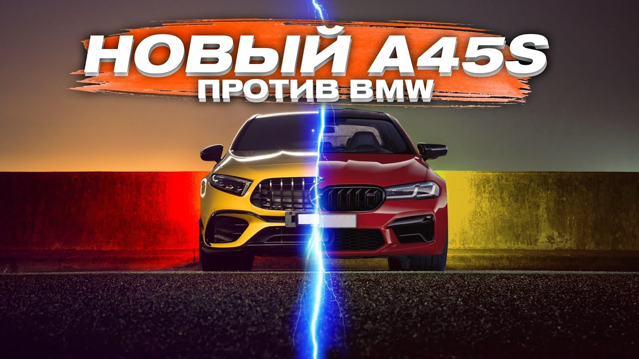 Самые ВАЛЯЩИЕ BMW 5 g30, 335d f30 ПРОТИВ МАЛОЛИТРАЖЕК А45s 2020, GOLF R, skoda octavia st3