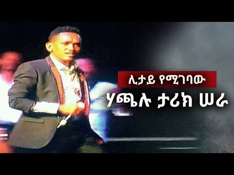 Must Watch  -  Hachalu Hundessa @ Millennium Hall Addis Ababa (Finfinee)