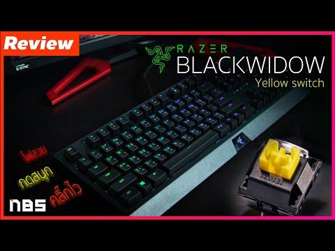 คีย์บอร์ด Razer Blackwidow Yellow Switch ใหม่ มีไฟ RGB เสียงเบา กดได้สะใจ เกมไหนก็มา แค่ 2,990