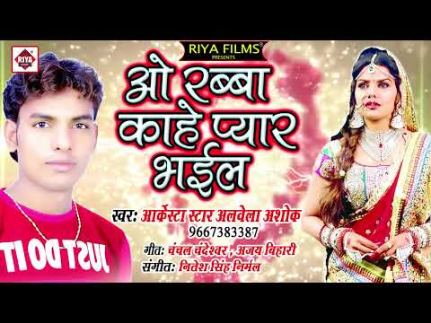 Aarkesta Star Alwela Ashok का दर्द भरा गाना - O Rabba Kahe Pyar Bhayil - New Bhojpuri Sad Song 2018