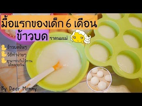 อาหารมื้อแรกของเด็ก 6 เดือน วิธีการทำข้าวบดราดนมแม่ให้ข้นน่าทาน - วิธีการเก็บอาหารไว้ทานหลายวัน