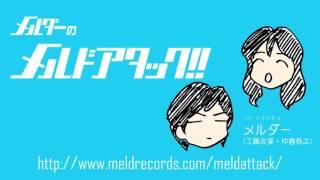 メルダーのメルドアタック!!2016年6月 工藤友美 検索動画 18