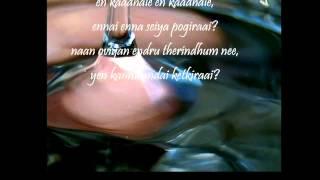 Kaadhale en kaadhale (lyrics) - AR Rahman