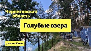 Куда поехать на выходные? Голубые озера, Черниговская область. Цены, развлечения, природа.