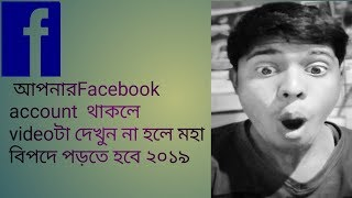 Haw to protect your Facebook account! In Bengali