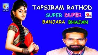 Download lagu TAPSIRAM RATHOD SUPER DUPER BANJARA BHAJAN SINGER TAPSIRAM RATHOD QVIDEOS MP3