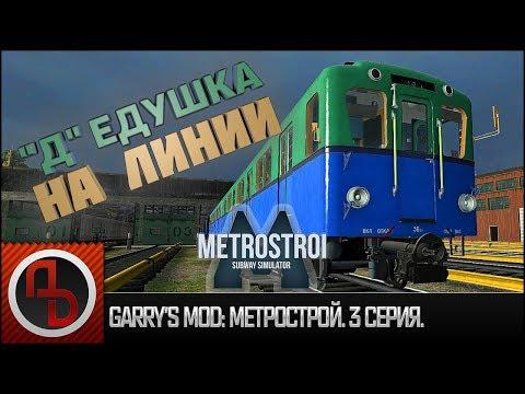 """Garry's Mod: Метрострой #3. Запуск поезда 81-702 тип """"Д"""" из депо. [Геймплей]"""