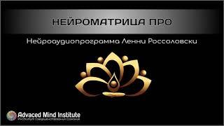 Нейроматрица Pro - Дельта-медитация для сна и релаксации