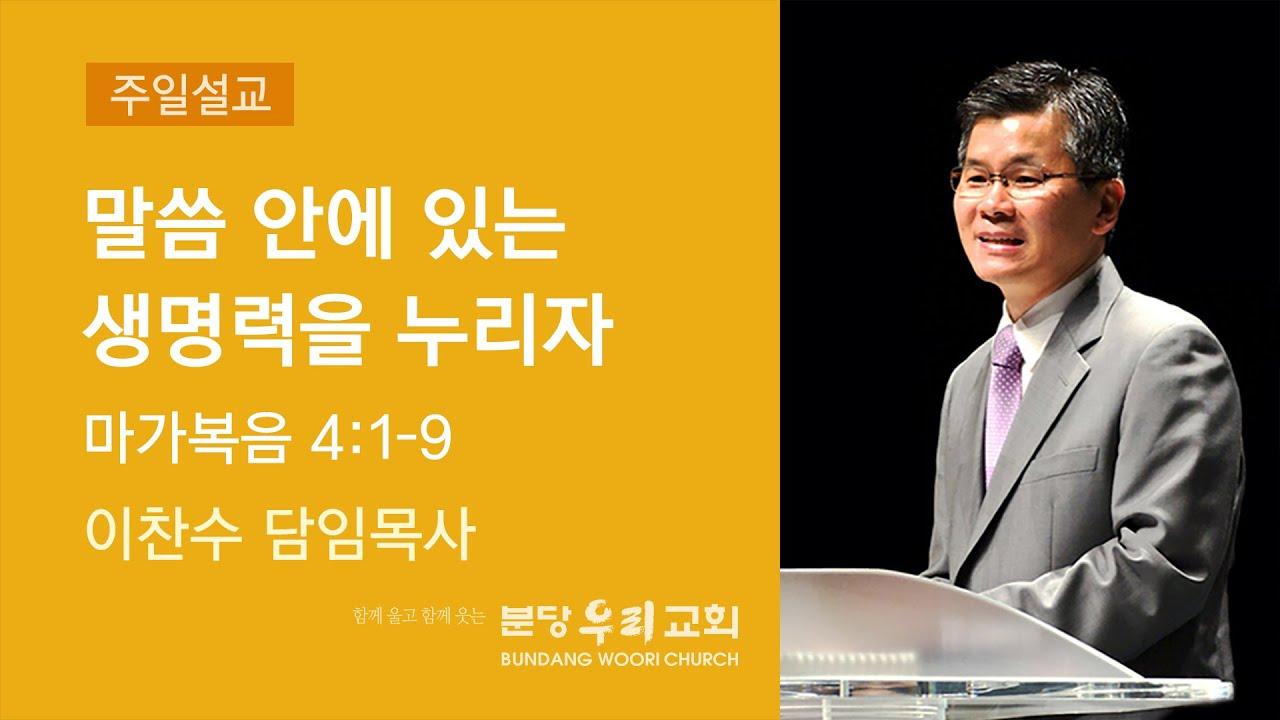 2021-03-21 설교   말씀 안에 있는 생명력을 누리자   이찬수 담임목사   분당우리교회 주일설교