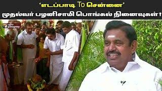 'எடப்பாடி To சென்னை' முதல்வர் பழனிசாமி பொங்கல் நினைவுகள்!  Pongal Celebration with CM Palaniswami