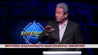 Өмүрбек Бабановдун иши боюнча пикирлер / 12.12.18 / НТС