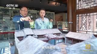 [跟着书本去旅行]四合院居住人的辈分讲究| 课本中国 - YouTube