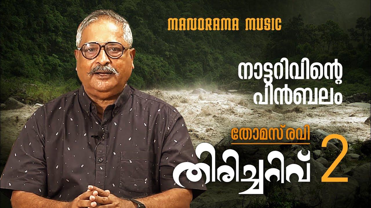 Nattarivinte Pinbalam   Thomas Revi   Thiricharivu Episode - 2