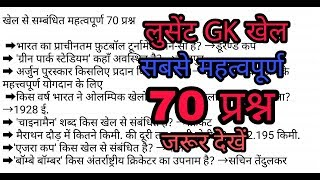Lucent GK sports top 70 question | most imp for all gov exam | जरूर देखें |
