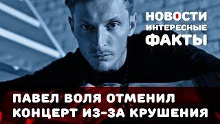 Павел Воля отменил концерт из за крушения самолета в Египте