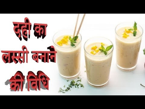 दही का लस्सी बनाने की विधि | How To Make Lassi At Home | Lassi Banane Ka Tarika.