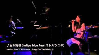 『君が好き』 作詞:ミトカツユキ・SAKURA 作曲:ミトカツユキ Songs On...