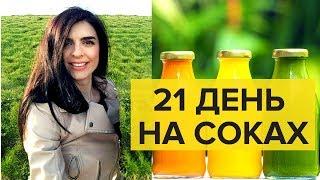 видео Основы соков: фрукты