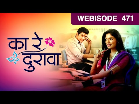 Ka Re Durava - Episode 471  - February 13, 2016 - Webisode