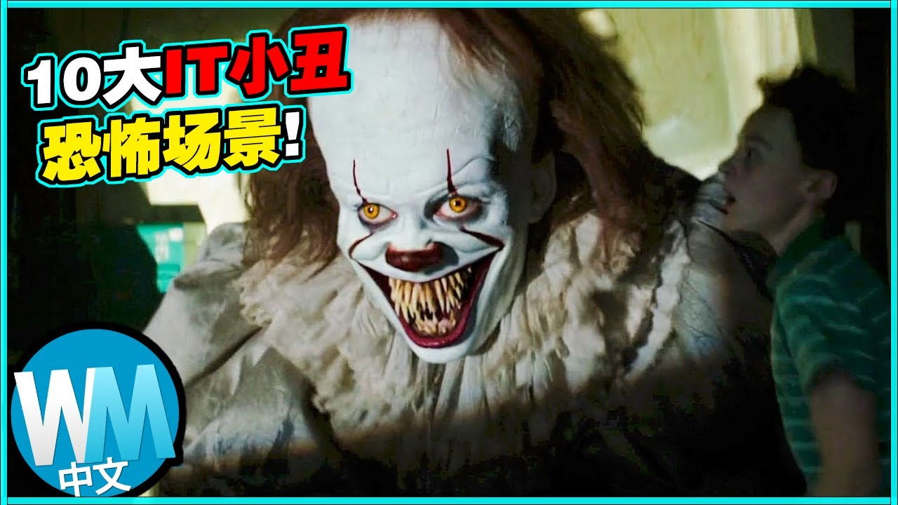 【電影】恐怖大師Stephen King打造的驚悚恐怖神片到底可怕在哪裡?帶你回顧「IT牠裡最恐怖的場景」,根本就是夢魘的化身!