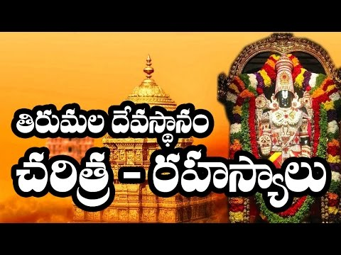UNKNOWN FACTS OF TIRUMALA TIRUPATHI DEVASTHANAM II LORD SRI VENKATESWARA TEMPLE HISTORY PURANAM