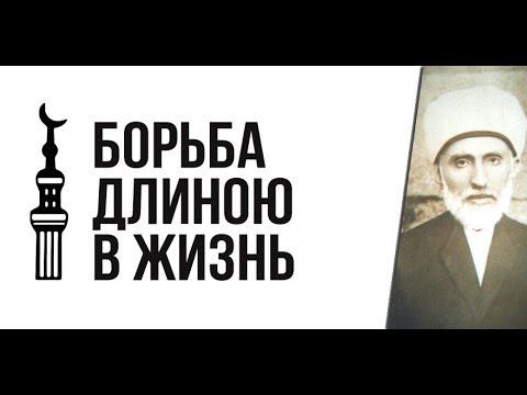 Имам Мустафа Сабри | Борьба длиною в жизнь