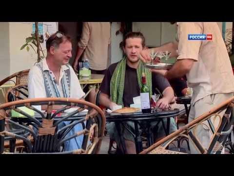 Человек мира - Камбоджа Сиануквиль город для всех (Путешествия с Андреем Понкратовым) HD - Cмотреть видео онлайн с youtube, скачать бесплатно с ютуба
