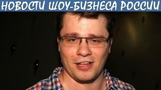 Гарик Харламов признал, что у него есть лишний вес. Новости шоу-бизнеса России.