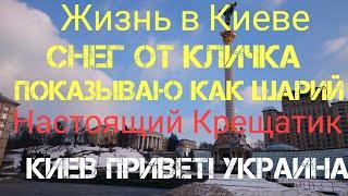 КИЕВ / Снег от Кличка / Крещатик / Жизнь в Украине / Настоящий Киев