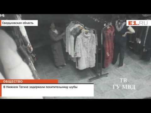 В Нижнем Тагиле задержали похитительницу шубы