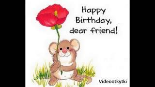 ★Поздравление★ - Поздравляем с Днем Рождения Happy Birthday dear friend.Видео открытка