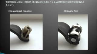Презентация Поводок АГАТ троса привода сцепления