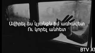 Art Avetisyan - Arjani Ches (Lyrics)