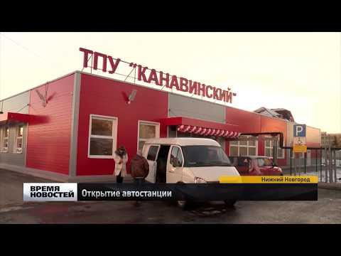 Новая автостанция открылась в Нижнем Новгороде