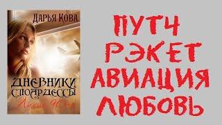 """Буктрейлер """"Дневники стюардессы. Лихие 90-е"""" / Дарья Кова #стюардесса #90е"""
