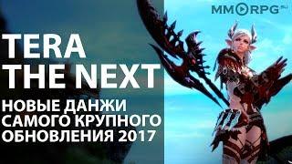 TERA The Next. Новые данжи самого крупного обновления 2017 года