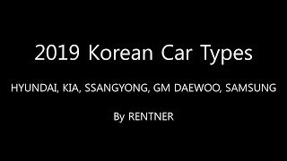 2019 Korean Car Types - 2019년 …