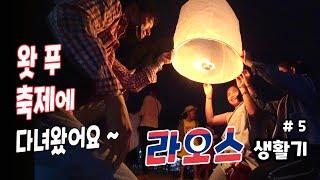 #5 왓푸 축제, 야외 웨딩촬영