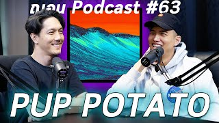 Pup Potato - ฌอน Podcast #63